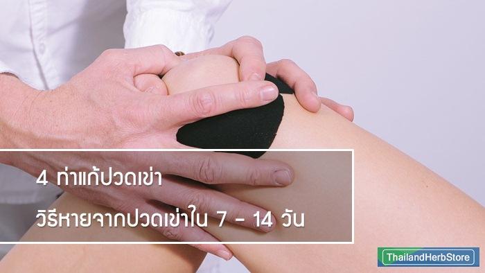 5 อาการปวดเข่า โรคปวดเข่า ที่วัยรุ่นก็เป็นได้ วิธีแก้ปวดเข่าหายได้ใน 7 วัน