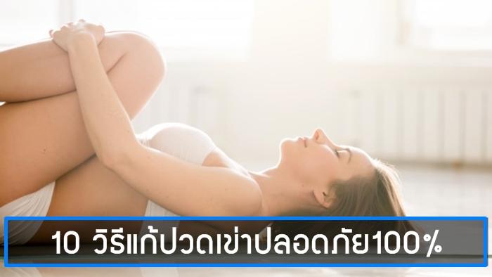 10 วิธีแก้ปวดเข่า รักษาอาการปวดข้อเข่า ซ้าย – ขวา ได้ผล 100%