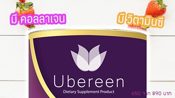 อายุ 30+ กิน Collagen Type 2 ยี่ห้อไหนดี | เลือกคอลลาเจน UBEREEN®