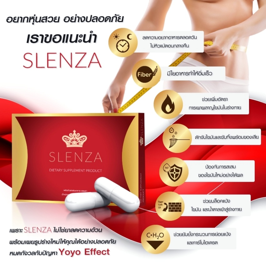 Slenza อาหารเสริมลดความอ้วน
