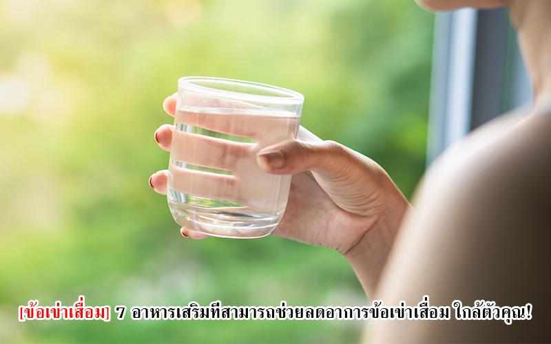 [ข้อเข่าเสื่อม] 7 อาหารเสริมที่สามารถช่วยลดอาการข้อเข่าเสื่อม ใกล้ตัวคุณ!