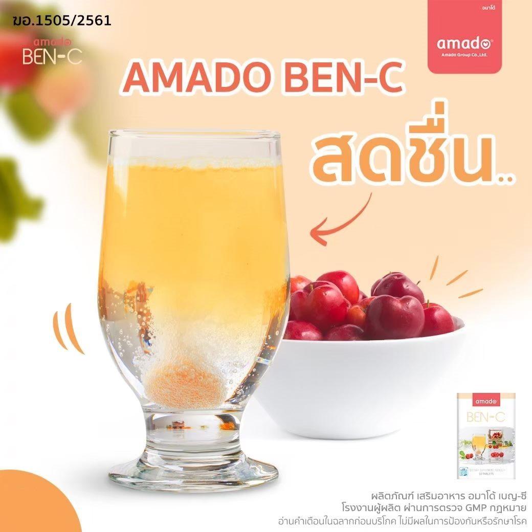 วิตามินซีBenC ที่ดีที่สุดของ Amado
